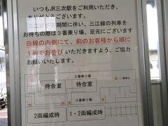 三次駅では三江線乗車について書かれています。