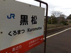 ちょっと、戻って黒松駅にて