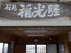 石見福光駅にて 小さな駅舎でした。