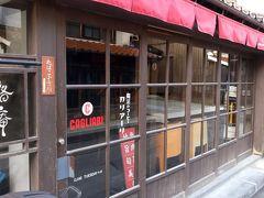 こちらで夕飯をします、 ちょっと入りにくかったけれど、大正解の居酒屋レストラン、 路庵 (cafe bar ROAN) 。