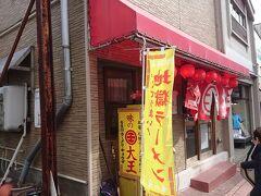 昼ごはんはここにします。 味の大王というラーメン屋さん。