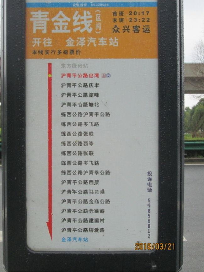 東方緑舟駅