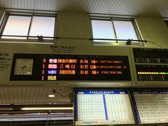 品川駅より。いざ出発!