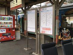 江津駅駅名標。