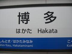 旅の始まりは今回も博多駅から。