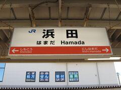 11:02浜田着予定でしたが、5分ほど遅れた到着。 三次行きが到着する、2番線には既に大勢の人・・・ 座れないかもなあ、思いつつトイレ休憩のため、改札をでます。