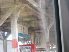 江津に着きました。 ここからも結構のってこられました。  さあ、ここからが本当の三江線の旅です。