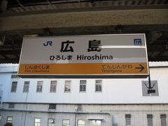 芸備線広島駅に到着。