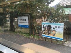 石見川越駅駅名標。石見川越駅には神楽〝頼政〟が充てられていました。
