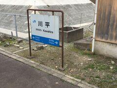 川平駅駅名標。