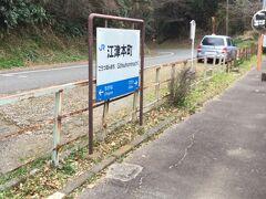 江津本町駅駅名標。