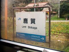 鹿賀駅駅名標。