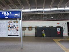 熊本駅にとうちゃーく!(新幹線型の弁当は離さない) 在来線へは連絡改札があってすぐお隣です。