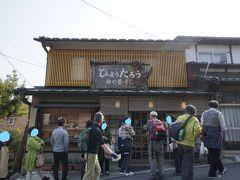 そろそろお店があく時間です。(8:45)  ひょうたろうさんへ! すでに10人ほど並んでました(゜д゜)  ここは柿の葉すしの有名店です。 この日は9時オープンです。
