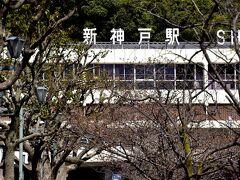このあたりもあともうちょっとしたら綺麗な桜色の風景が広がるのかしらねえ~と、開花してまだ間もない桜並木が立ち並ぶ新神戸駅までやって来ました
