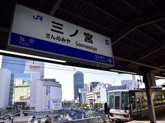 電車を乗り継ぎ乗り継ぎ、やって来ましたのは朝の三ノ宮駅