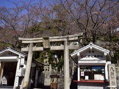 十分に休憩も済ませて、春を感じながら再び散策開始です 北野天満神社までやって来ました