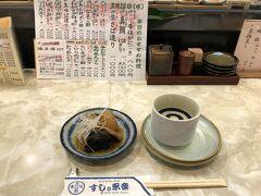 竹田駅は飲食店が少ない、すしの永楽へ お通しのぶり大根