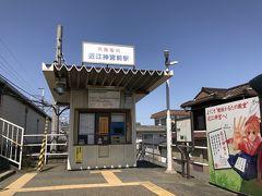 近江神宮前駅。
