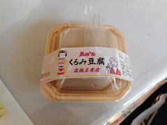 豆腐店のカフェで