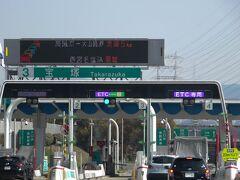 9:00出発。  中国縦貫道 宝塚IC。