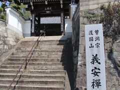 義安寺は伊予国の守護であった河野氏の本拠・湯築城の東約100mに位置する河野氏ゆかりの寺院です。