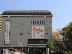 道後公園(湯築城跡)の一角に子規記念博物館があります。