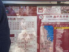 鹿児島中央10:13着 博多から2時間かかりません。速い!  昔は西鹿児島駅と言いましたっけ。高校の時初めて、友達と来て、観光バスに乗った記憶があります。今は全くその面影はなく、新しく綺麗な駅です。   まずはインフォメーションセンターに行き、コインロッカーの場所と仙厳園までのバスでの行き方を尋ねました。2年前にも来てますし、一応自分で調べてはいますが、最新のことは聞くのが一番。日本語が通じるのですから、分からないことはまず聞きます。若く綺麗なお姉さんが、バス時刻表をくれ、丁寧に説明してくれました。  これに乗ると仙厳園まで道々観光案内をしてくれながら、190円で着きます。 NHK大河ドラマのおかげで、鹿児島は人気のようです。