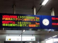 2018年3月30日(金)九州新幹線を下車 13:57 博多発ソニック 15:49 別府着。  鹿児島本線と日豊本線です。途中小倉から進行方向が変わるので、座席下のペダルを踏んで、椅子の向きを変えます。