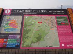 次は笛吹市へ移動しみさか桃源郷公園へと。