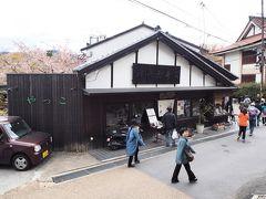 10時20分、[世界遺産]金峯神社 蔵王堂の先にある「やっこ」へ。  柿の葉寿司 やっこ http://www.yakko-yoshinoyama.com/