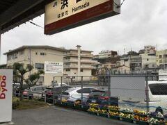 浜田駅に到着し、バタバタと乗り換えます。  浜田 12:01着(20分遅れ)    12:02発(9分遅れ)
