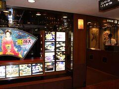 昨年12月 夜景が見えるお店で会食を~と、大阪駅前第3ビル33階「河久」に行きました。