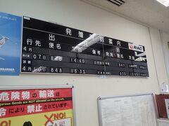 不思議な表記の時刻表 次の那覇行き(直行便)は10日まで無い。