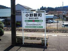 途中の小野新町です。この駅を境に、いわき方面は列車の本数が一気に少なくなります。