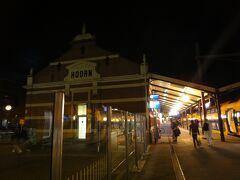 ホールン駅