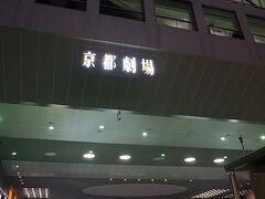 ●京都劇場@JR京都駅  これも隣接する京都劇場。 941席の中規模ホールです。