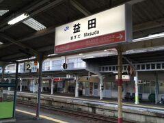 浜田で乗り継ぎ、益田までやってきました。  夜行バスで出雲市駅に到着し、朝食を摂って始まった乗り鉄の旅でしたがいきなりの試練が待っています。それが一部マスコミでも報道されているJ◯◯時刻表やヤ◯◯の路線情報に誤記・誤表記でした。そんなことはいざ知らず、三江線列車の始発駅からの乗車を考えていた私は益田まで無駄足を運ぶハメに・・・。江津発12:34(9425D)は3月31日まで益田始発で10:54となっており、益田~浜田(348D)、浜田~江津(378D)として運行されると書かれていました。しかし実際には3月20日現在三江線直通列車は浜田発11:53となっており、益田から乗車すると浜田で乗り換えなければなりません。三江線折り返し列車が浜田止まりなのでおかしいとは思いましたが、増結車両回送のためと疑わなかった私もとばっちりを受けたひとりです。それだけならまだしも無駄足だった益田からの折り返し区間に於いて通過直後に起こった鎌手駅付近でポイント付近の地盤流出により、浜田~益田間の運行休止となった際に、西浜田駅に停車中だった私の乗車する348Dもその対象となってしまいました。結局約20分遅れの出発だったのですが浜田駅での三江線乗り継ぎは連絡していたことから間に合ったからいいようなものの、やはりなんのための益田行きだったのか…と思ってしまいます。