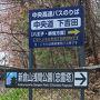 忠霊塔の最寄バス停は、中央道下吉田。 バスタ新宿からの便などが停車する。事前の予約が必要な路線も多いが、羽田空港からの便は、空港の券売機で当日購入が可能。ただ、確実を期するなら予約をした方がベター。 この日の利用者は15名ほど、渋滞で遅れはしたが快適なドライブだった。
