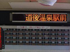 松山空港から松山空港リムジンバスで道後温泉駅へ(約40分くらいです)
