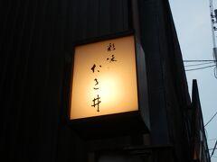 先斗町通で夕食.はもを食べた. はもを食べさせる店としてはリーズナブルな店だったと思う.