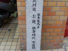 夕食後もしばし散策. 坂本龍馬妻お龍寓居跡の石碑.
