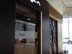 15時半と昼ごはんには少し遅いですが……。 昨晩行きそびれた回転寿司とっぴー桑園駅店へ。