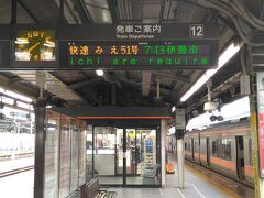 7:43発の伊勢市駅行きに間に合いました!!