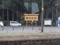 (離宮院跡)官舎神社という神社があるらしいです。 ちょっと行ってみたかったな~