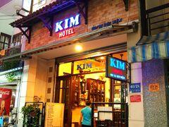 KIMホテル。 昔泊まったことがあります。 懐かしい。 随分と綺麗になったなぁ。