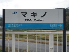 姫路駅から2時間40分少々でマキノ駅に到着。