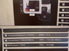 4月14日午後 名古屋から車で大阪へ! クラブラウンジのアフタヌーンティーの時間が17時までなので それまでに着かなくてはと思っていたが 午前の仕事が遅くならなかったので慌てず来れました~。  16時すぎにANAクラウンプラザホテル大阪に到着~。 B2に車を停めエスカレーターでB1へ。  地下にもお店がいろいろありました。 さあチェックインします。