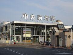 【その4】からのつづき  上毛電気鉄道線に乗ってやってきた中央前橋駅。 ガラス張りの、新しい駅舎です。 駅名看板がアジアンチックでちょっと派手ですが(笑)