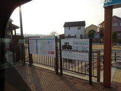 3年前にできたばかりの新しい駅。